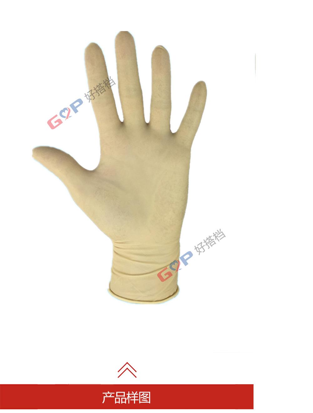无粉乳胶手套(C级)