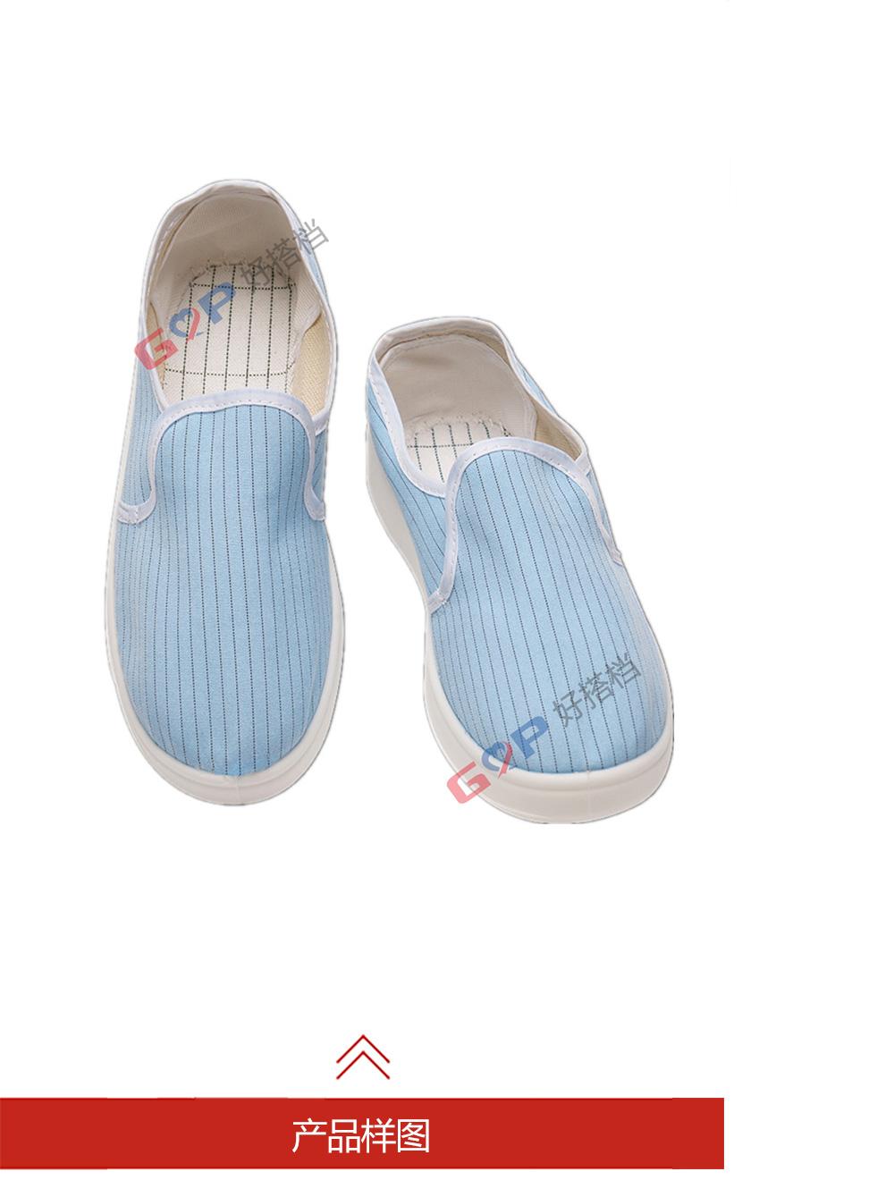 3-006B可灭菌满帮布鞋海蓝色