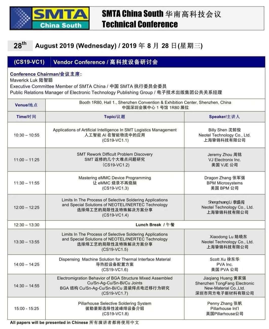 8月28日--SMTA华南高科技会议