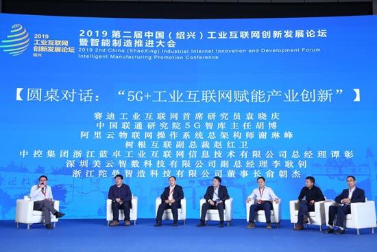 圆桌对话:5G+工业互联网如何赋能产业创新