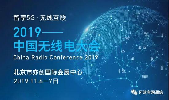 智享5G,无线互联,2019中国无线电大会将在北京举办