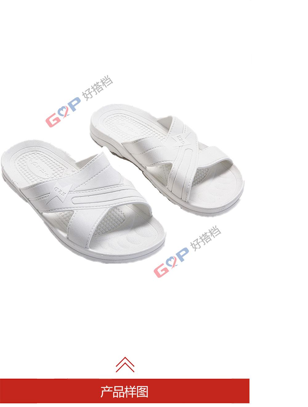 3-101防静电拖鞋白色