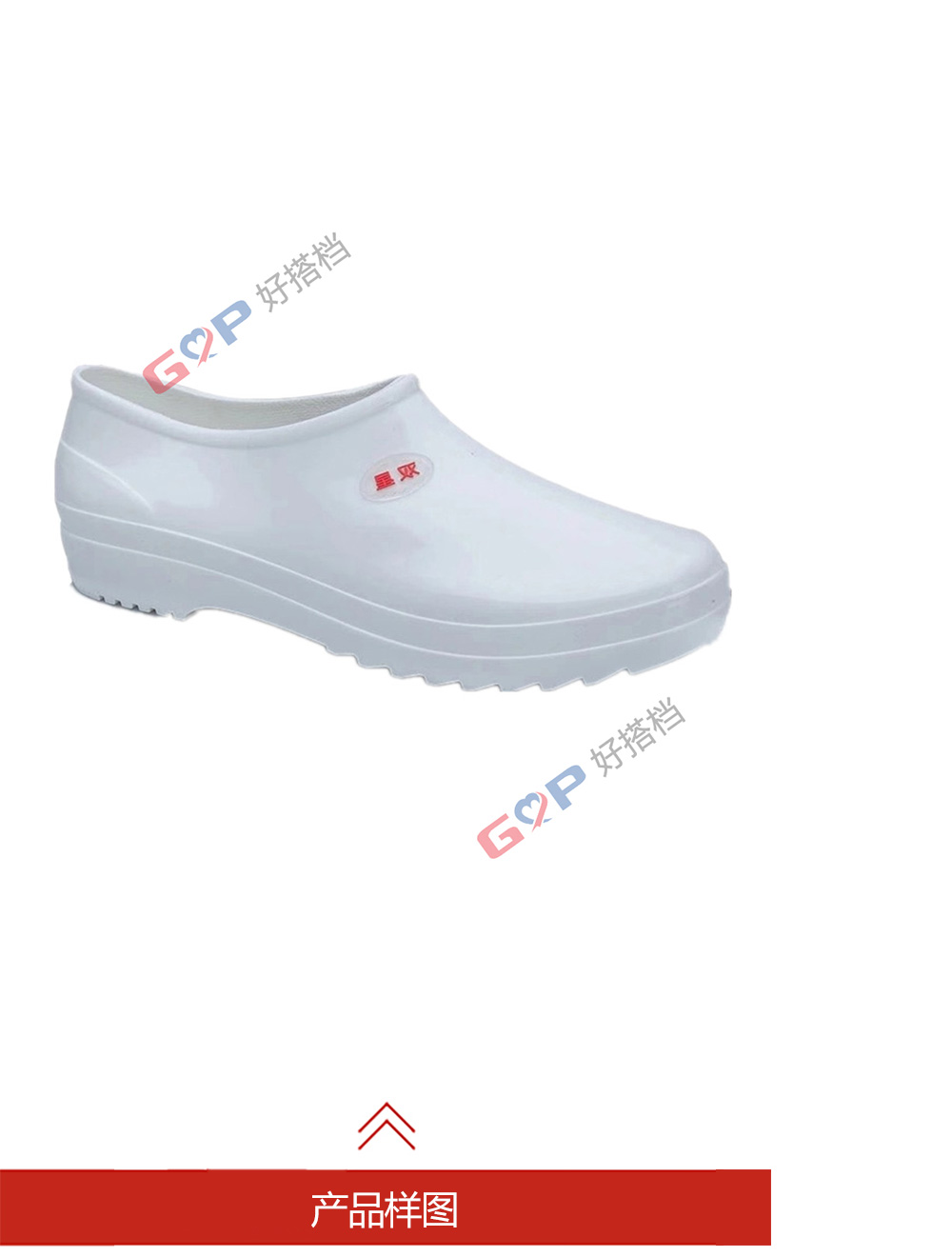 3-011A低帮胶鞋食品级