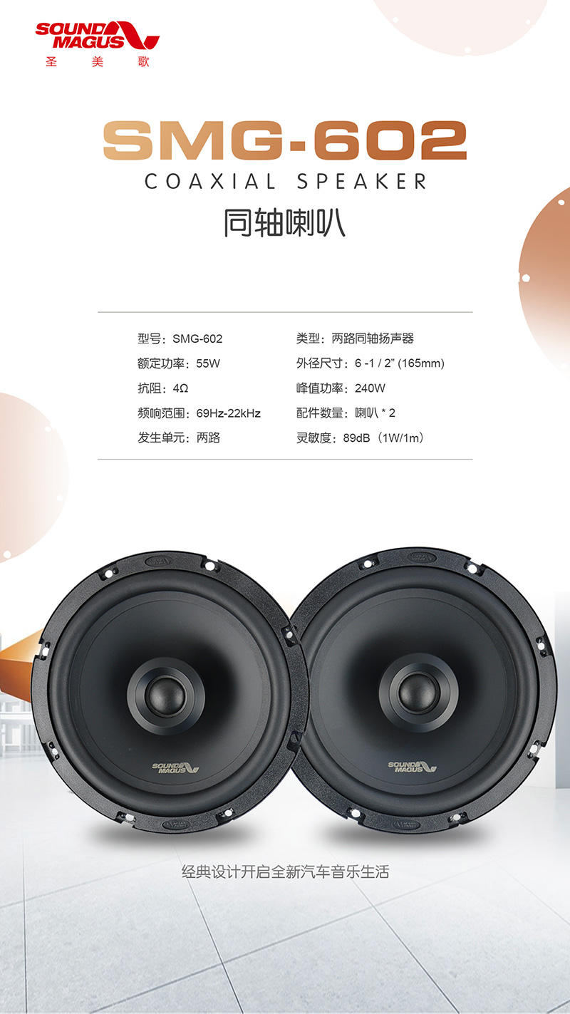 smg-602.2