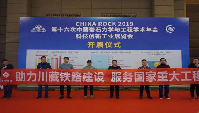 我公司受邀参加2019年第十六次中国岩石力学与工程学术年会