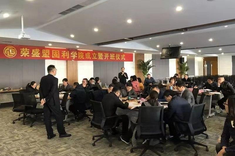 祝贺:荣盛盟固利学院开班典礼暨首场培训成功举办