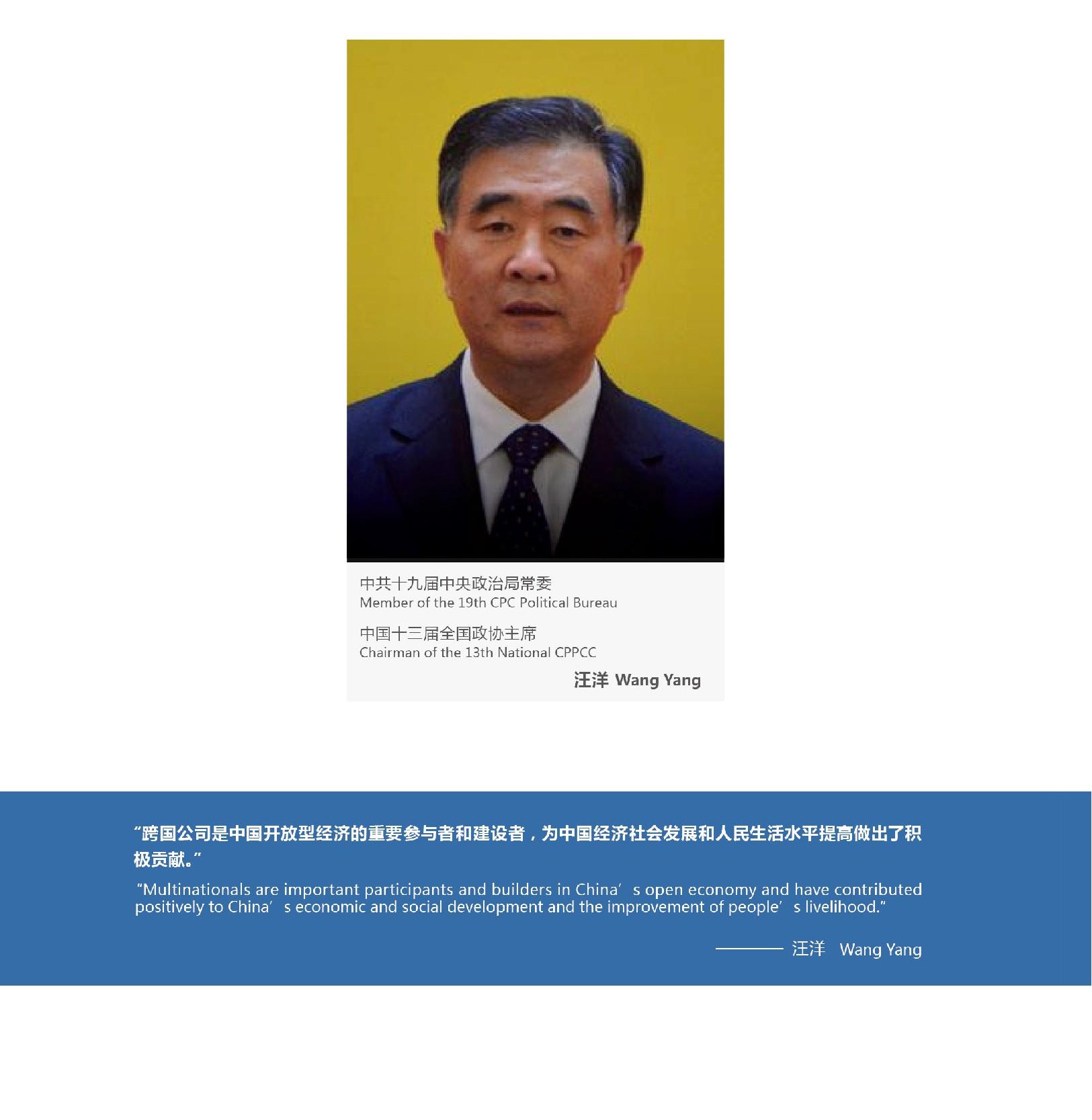 中共十九届中央政治局常委、中国十三届全国政协主席汪洋在跨国公司代表座谈会上的讲话
