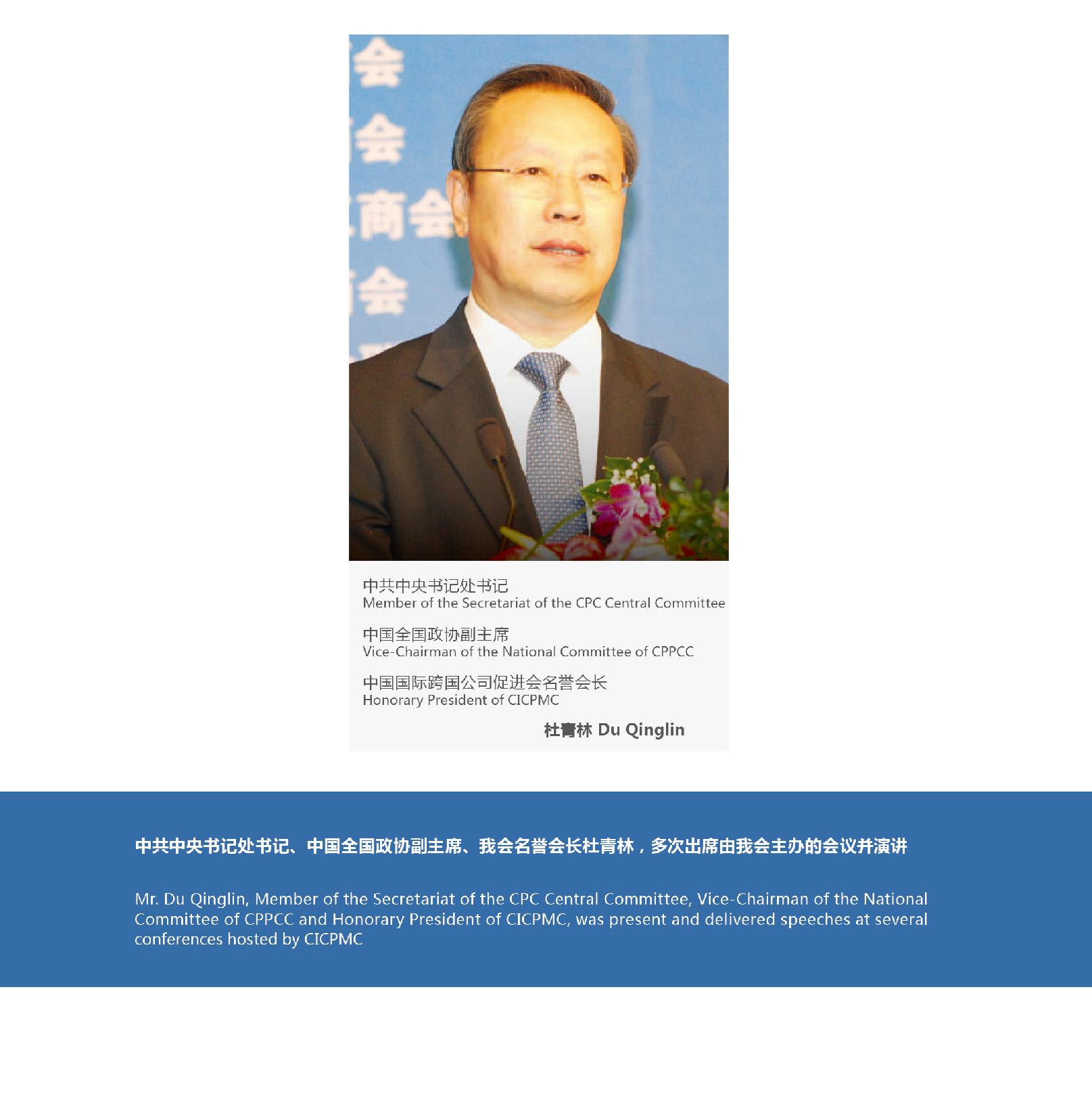 中共中央书记处书记、中国全国政协副主席、我会名誉会长杜青林,多次出席由我会主办的会议并演讲