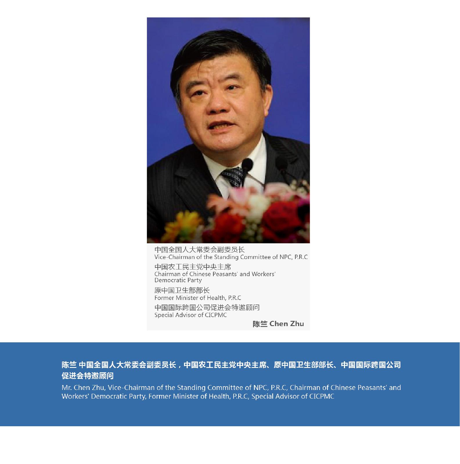 陈竺 中国全国人大常委会副委员长,中国农工民主党中央主席、原中国卫生部部长、中国国际跨国公司促进会特邀顾问