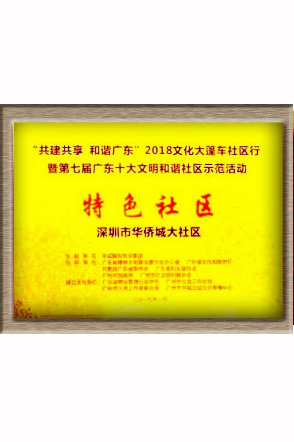 """物业公司:2018年广东十大文明和谐社区""""特色社区"""""""