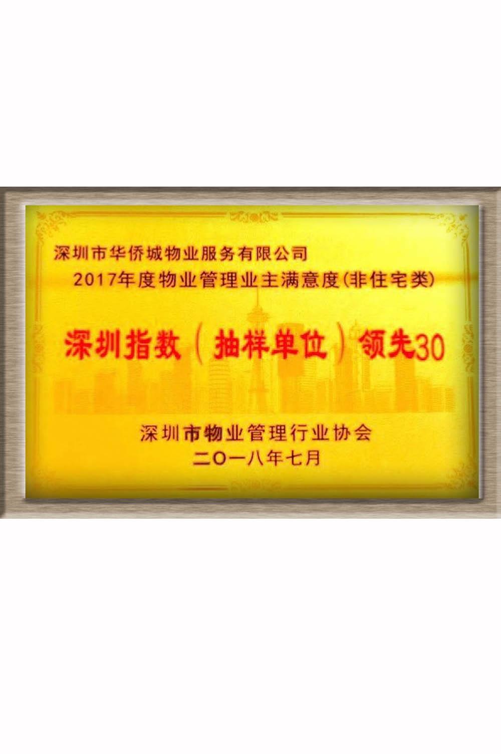 物业公司:2017年物业管理业主满意度(非住宅类)深圳指数(抽样单位)领先30