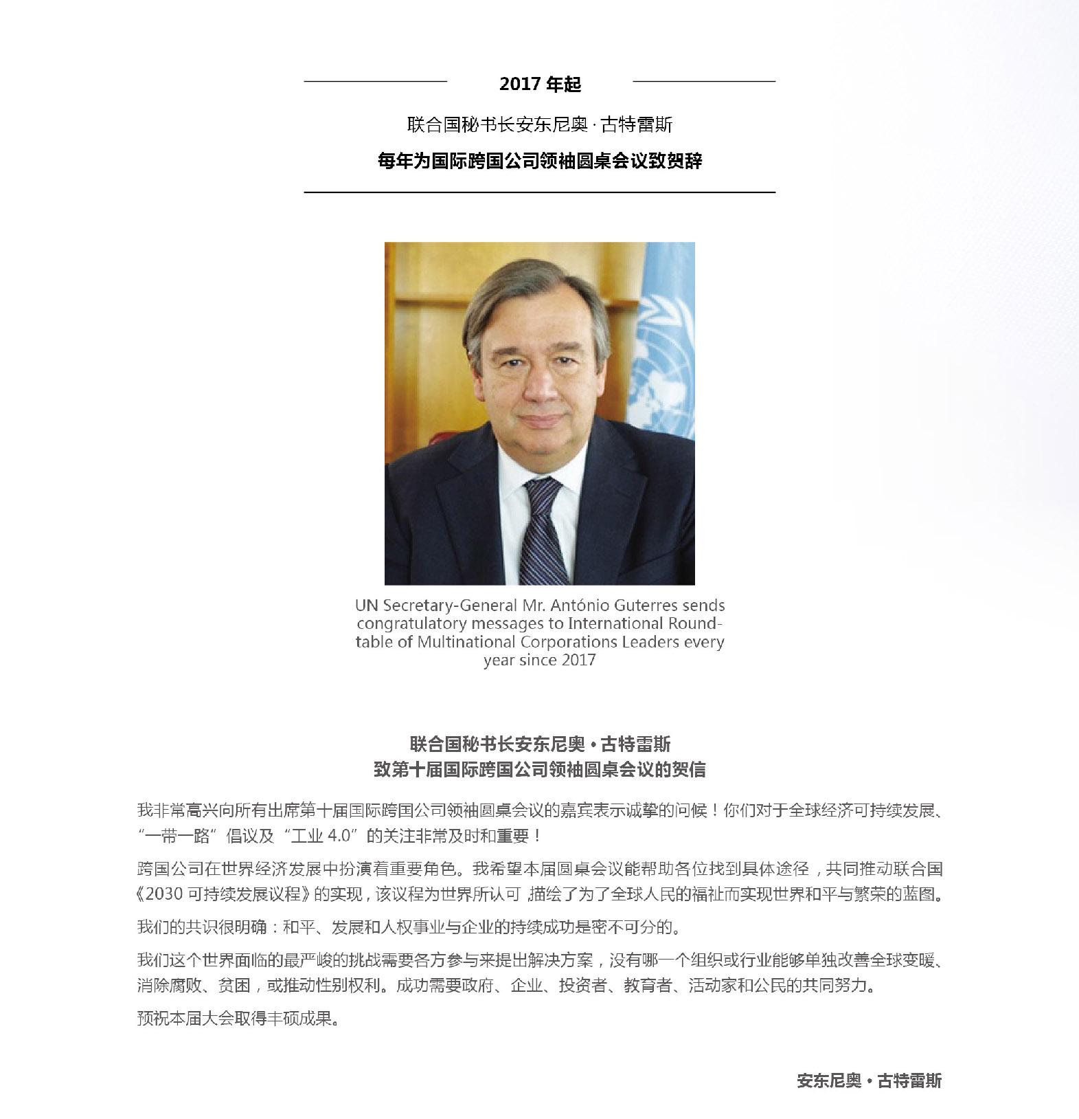 2017年起,联合国秘书长安东尼奥·古特雷斯 每年为国际跨国公司领袖圆桌会议致贺辞