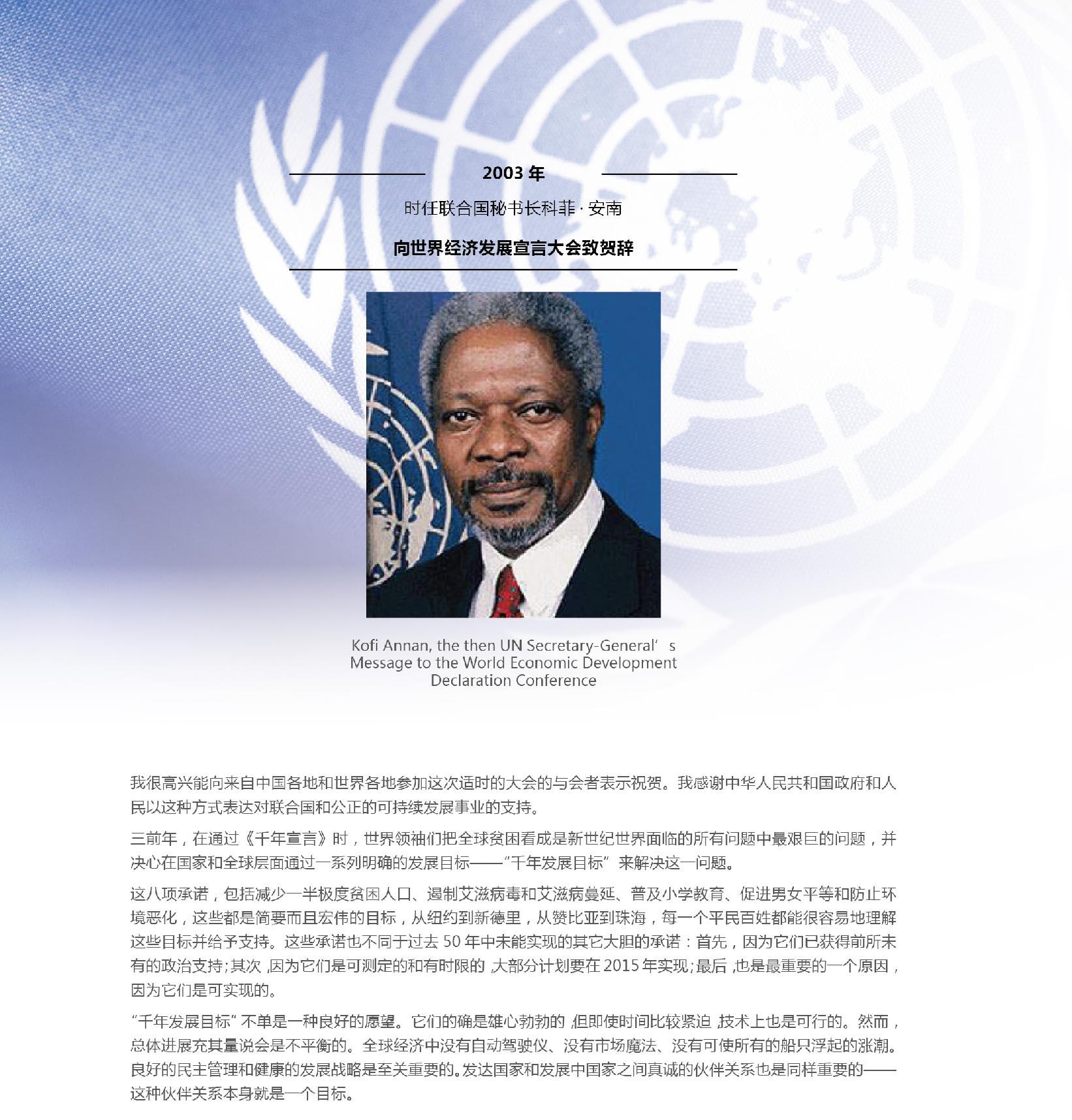 2003年,时任联合国秘书长科菲·安南 向世界经济发展宣言大会致贺辞