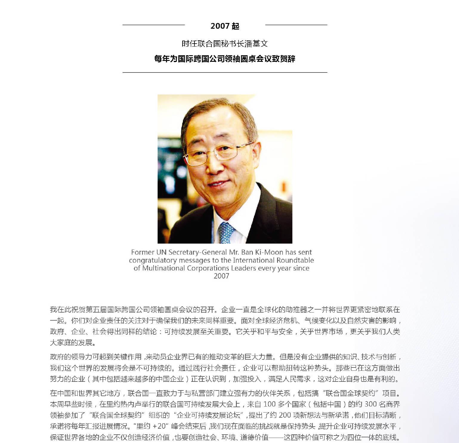 2007起,时任联合国秘书长潘基文 每年为国际跨国公司领袖圆桌会议致贺辞