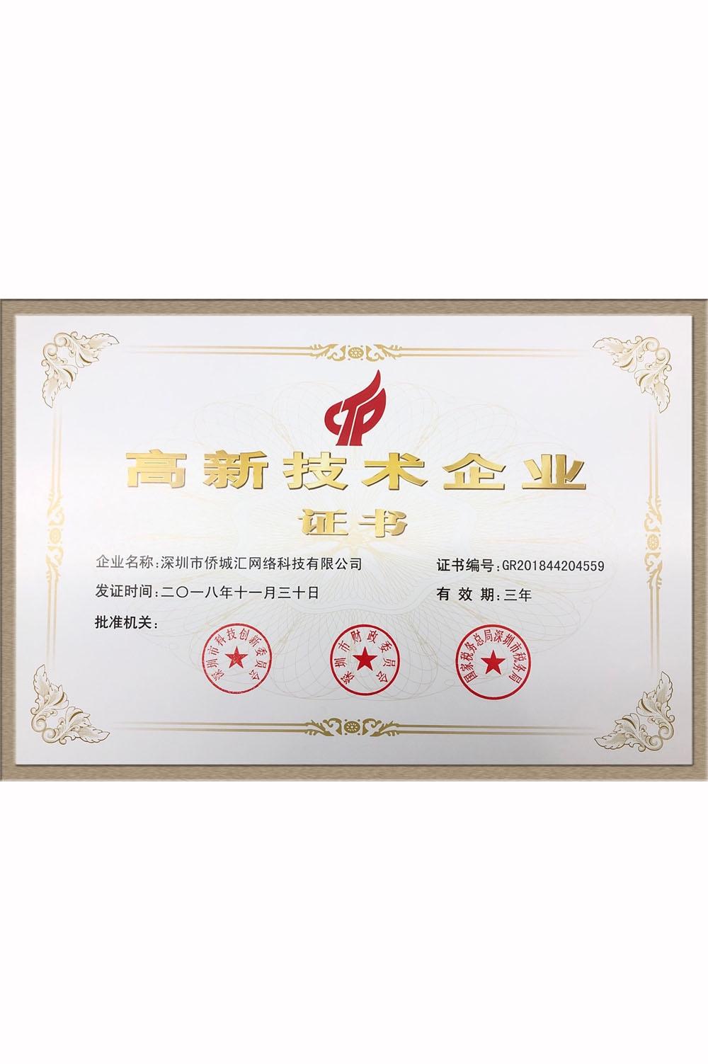 侨城汇:高新技术企业证书