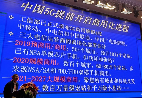 开放接入网,韦乐平直言5G未来发展五趋势