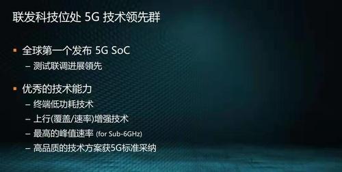 两大技术助力联发科5G领跑 首款5G SOC明年商用