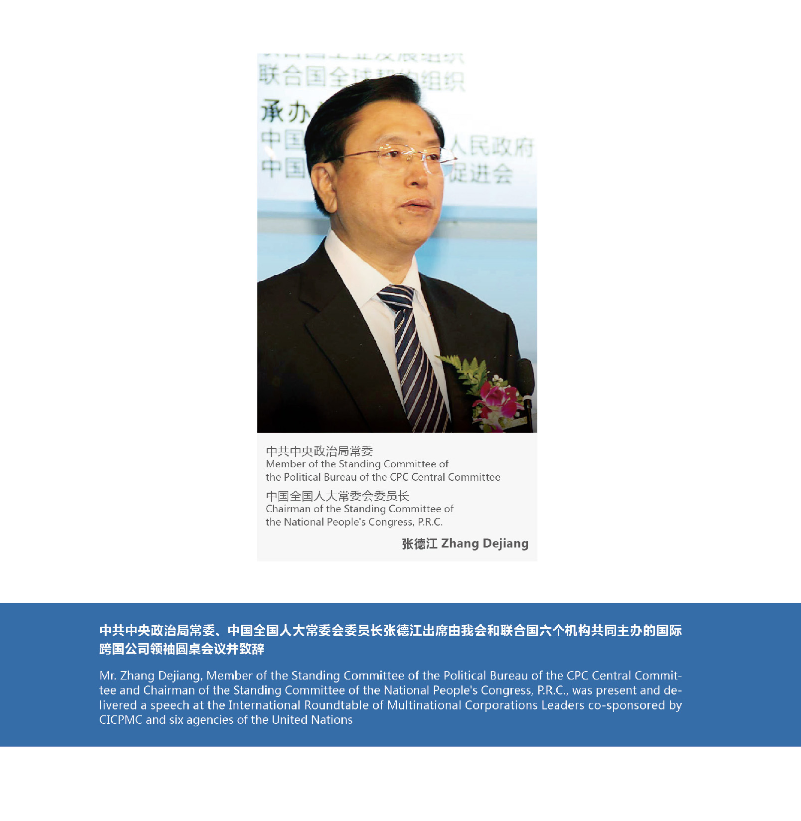 Mr. Zhang Dejiang, Member of the Standing Committee of the Political Bureau of the CPC Central Committee and Chairman of the Standing Committee of the National People's Congress, P.R.C., was present and delivered a speech at the International Roundtable of Multinational Corporations Leaders co-spons