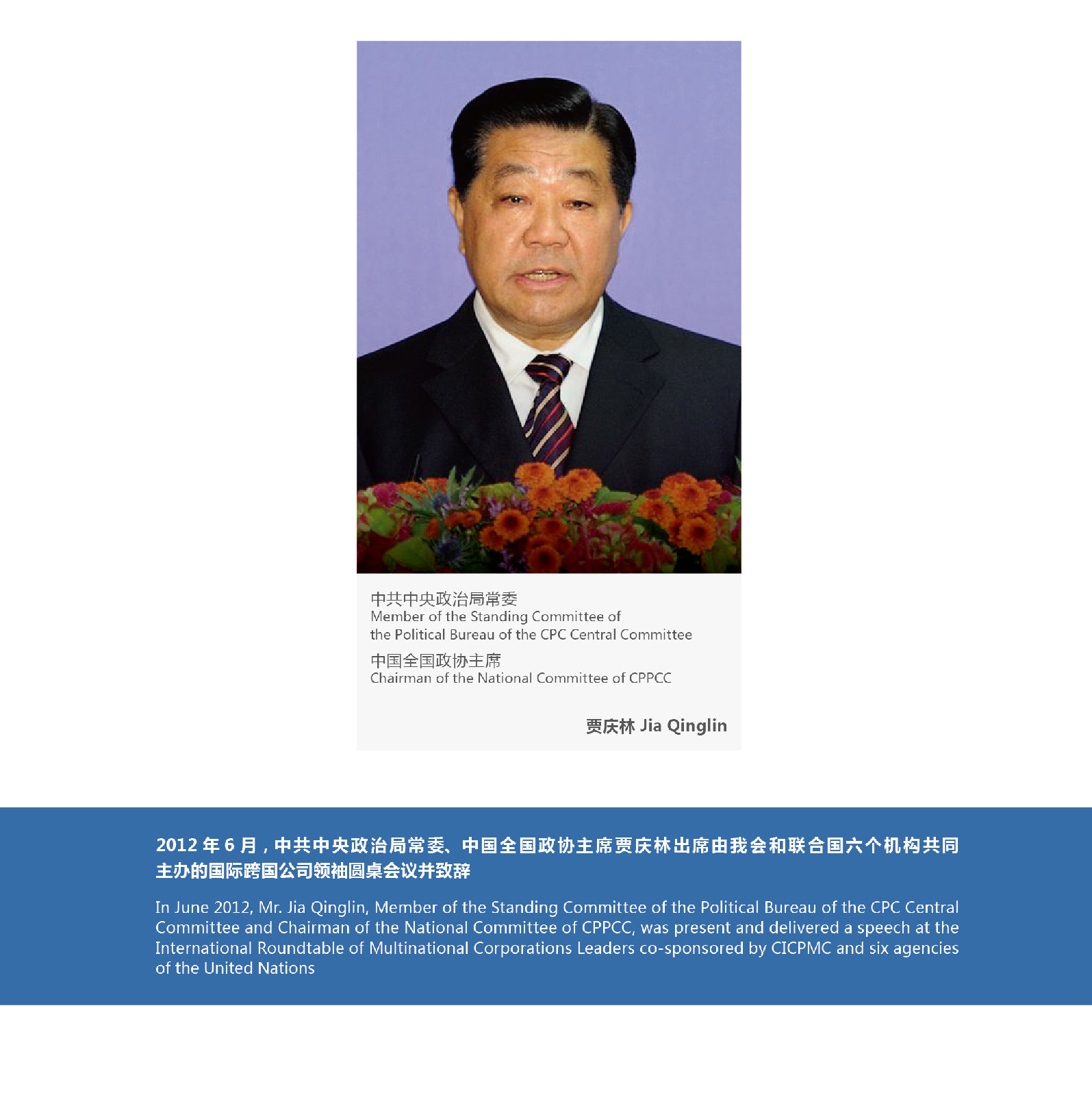 In June 2012, Mr. Jia Qinglin, Member of the Standing Committee of the Political Bureau of the CPC Central Committee and Chairman of the National Committee of CPPCC, was present and delivered a speech at the International Roundtable of Multinational Corporations Leaders co-sponsored by CICPMC and si