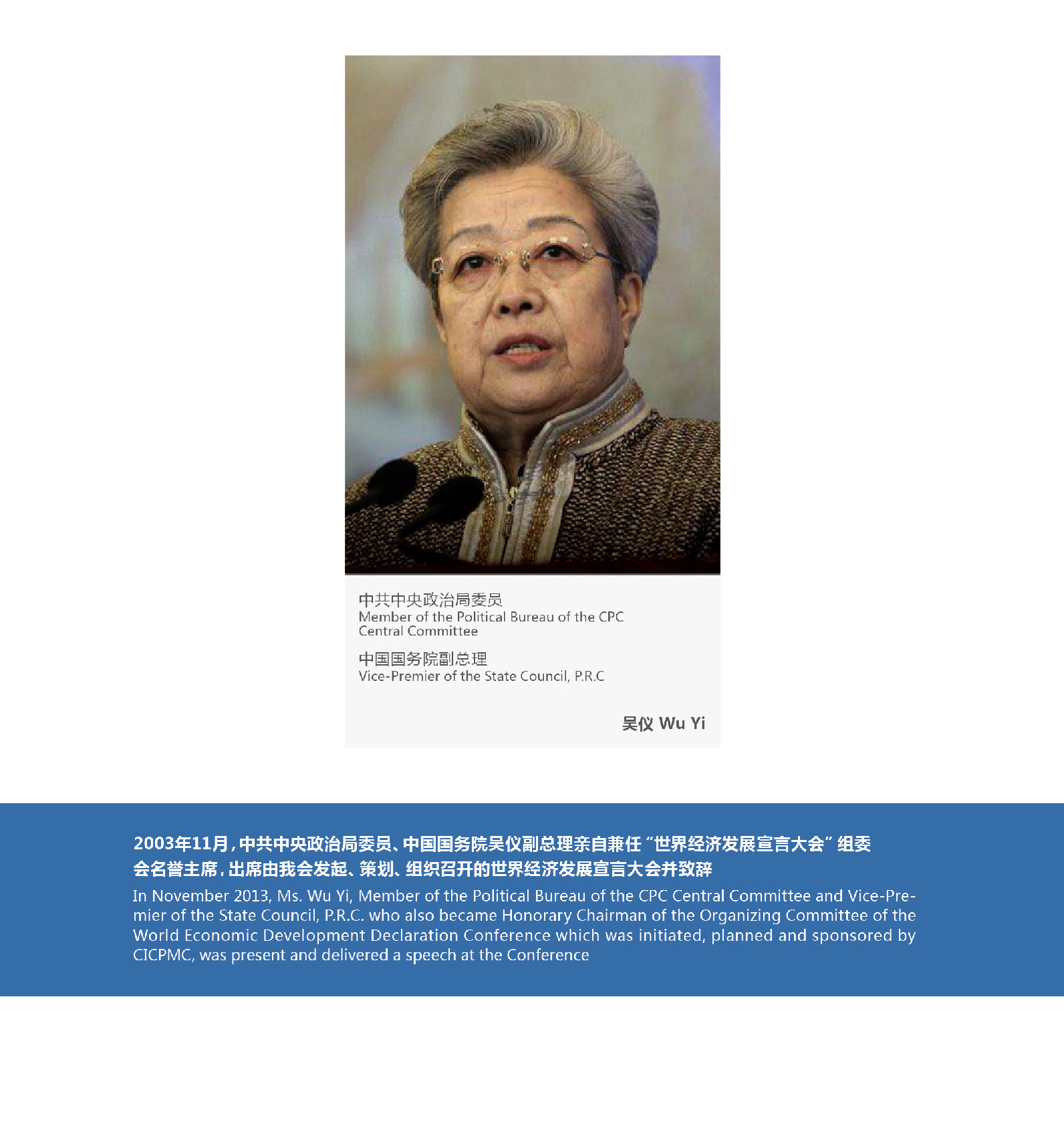 In November 2013, Ms. Wu Yi, Member of the Political Bureau of the CPC Central Committee and Vice-Premier of the State Council, P.R.C. who also became Honorary Chairman of the Organizing Committee of the World Economic Development Declaration Conference which was initiated, planned and sponsored by