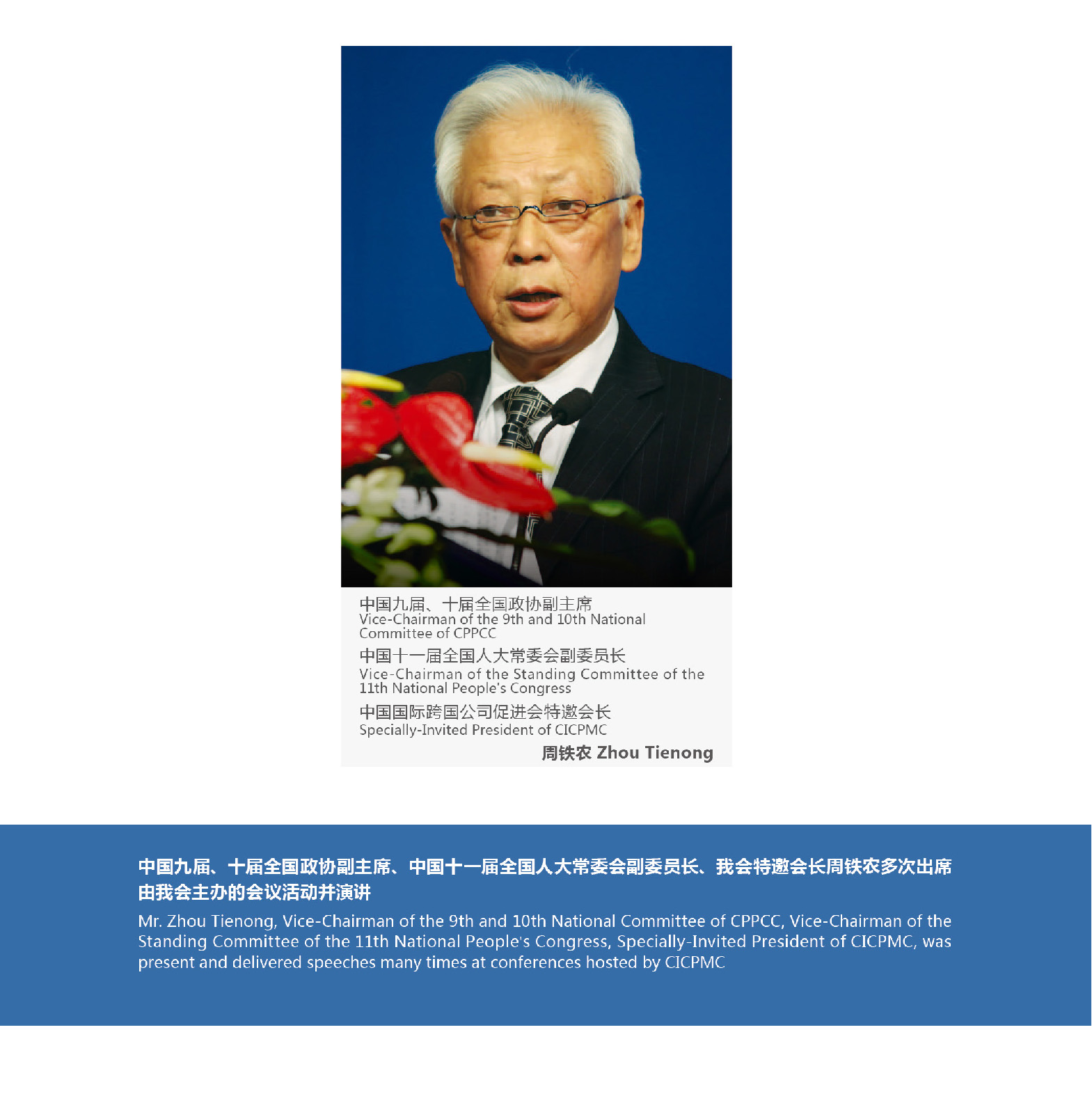 Mr. Zhou Tienong, Vice-Chairman of the 9th and 10th National Committee of CPPCC, Vice-Chairman of the Standing Committee of the 11th National People's Congress, Specially-Invited President of CICPMC, was present and delivered speeches many times at conferences hosted by CICPMC