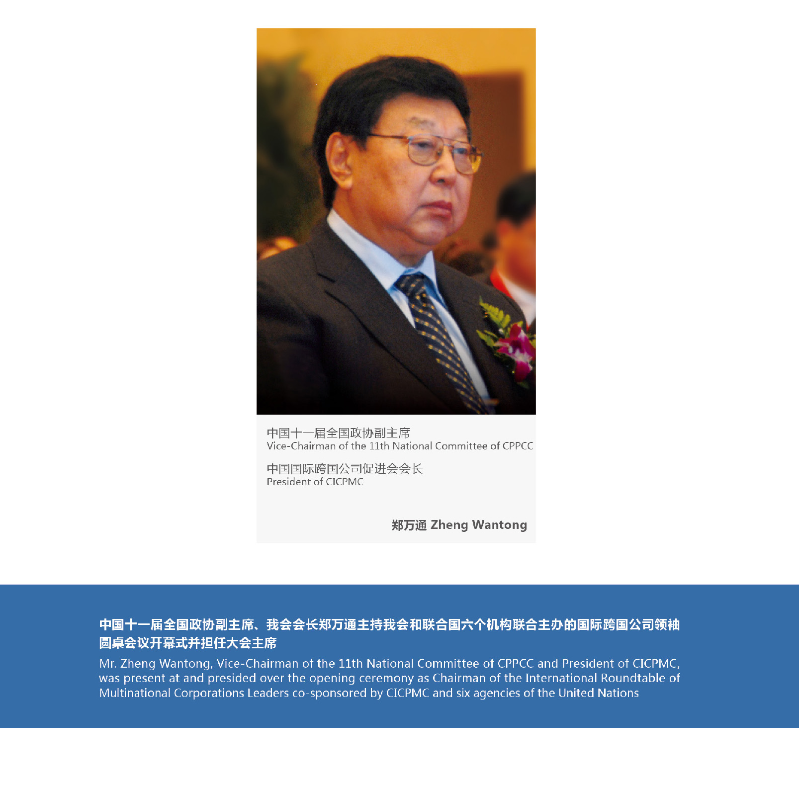 Mr. Zheng Wantong, Vice-Chairman of the 11th National Committee of CPPCC and President of CICPMC, was present at and presided over the opening ceremony as Chairman of the International Roundtable of Multinational Corporations Leaders co-sponsored by CICPMC and six agencies of the United Nations