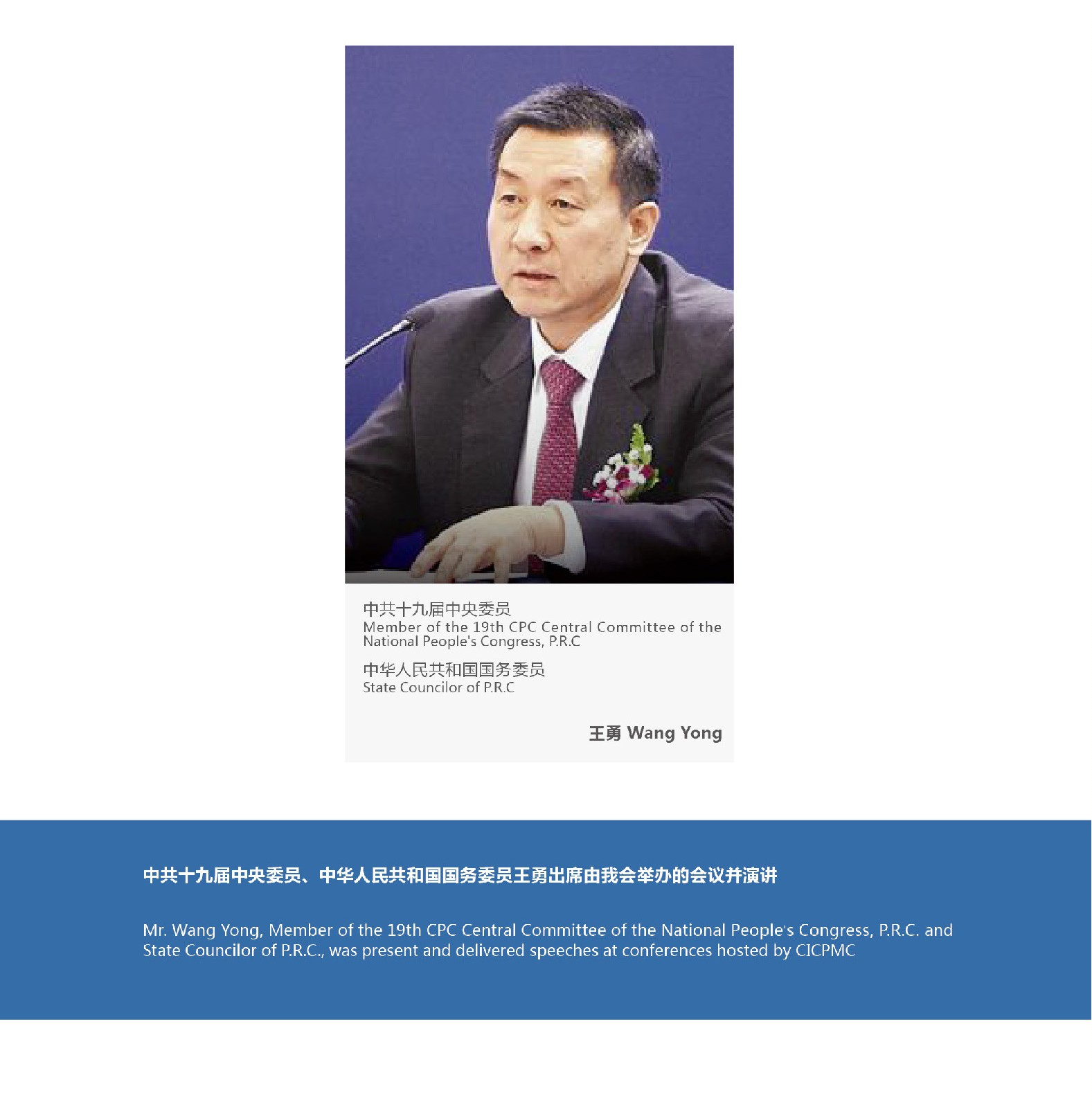 Mr. Wang Yong, Member of the 19th CPC Central Committee of the National People's Congress, P.R.C. and State Councilor of P.R.C., was present and delivered speeches at conferences hosted by CICPMC