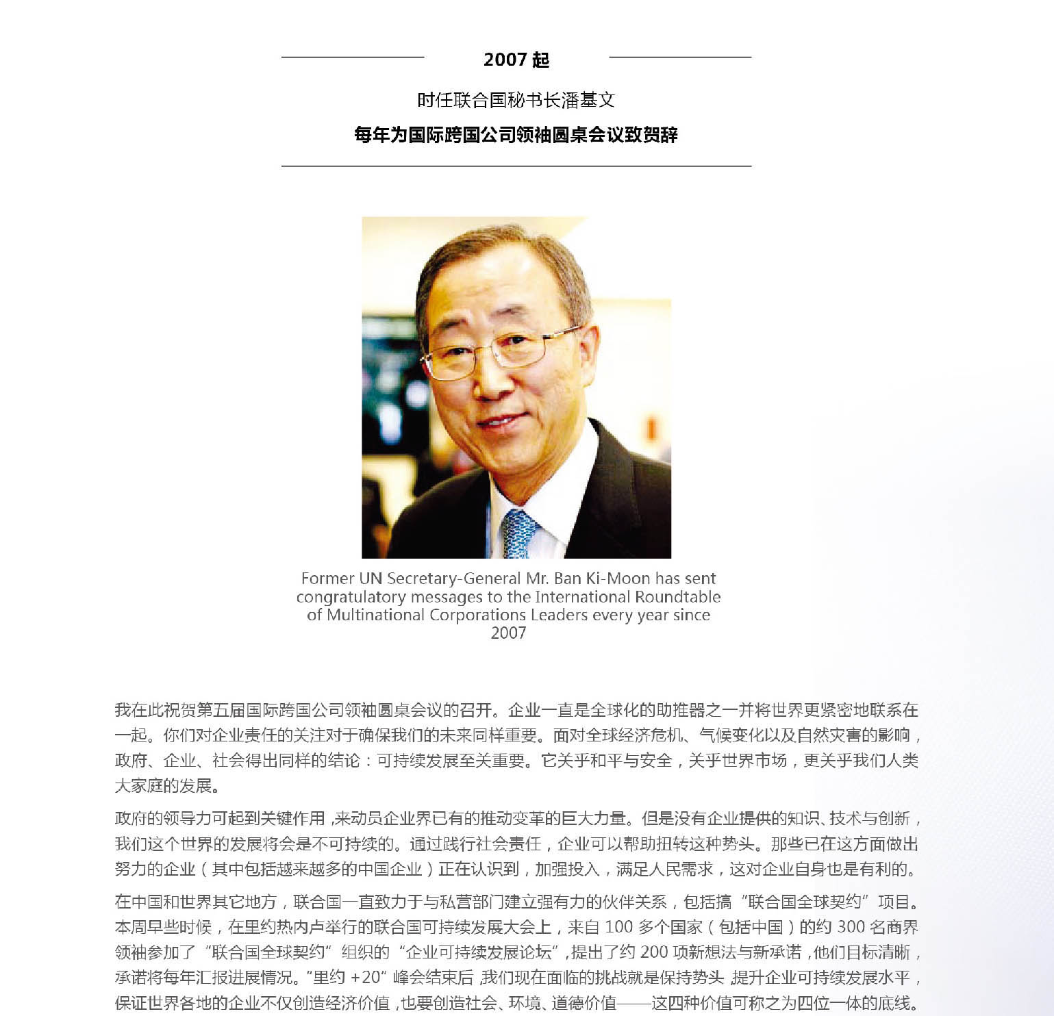 Former UN Secretary-General Mr. Ban Ki-Moon has sent congratulatory messages to the International Roundtable of Multinational Corporations Leaders every year since 2007