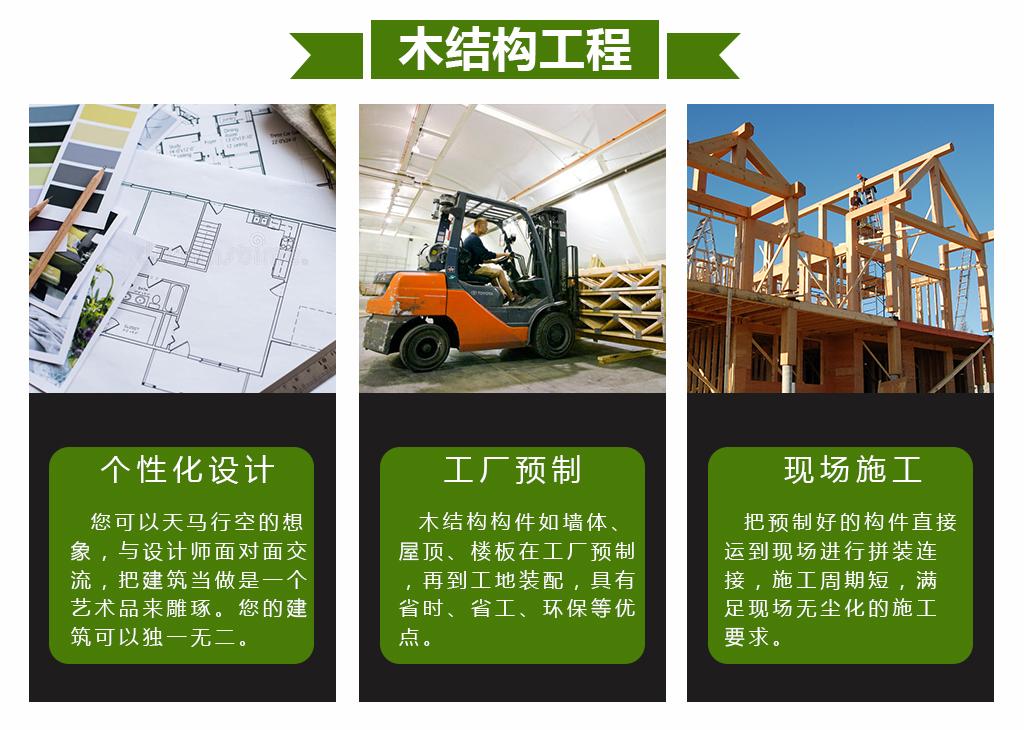 木结构工程
