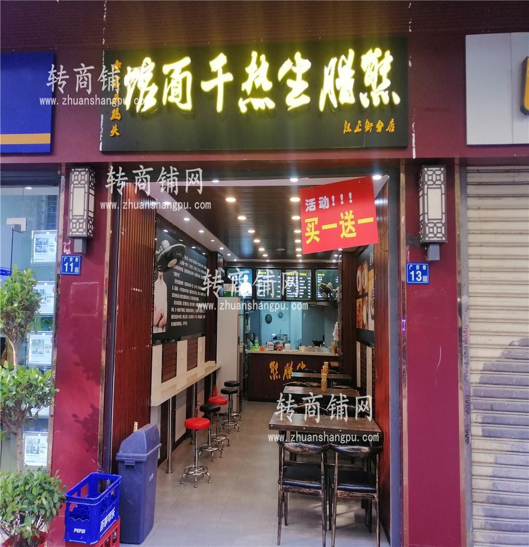 汉正街批发市场临街餐饮店优转