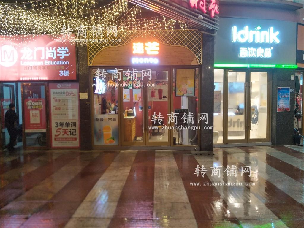 吴家山中心广场奶茶小吃店转让
