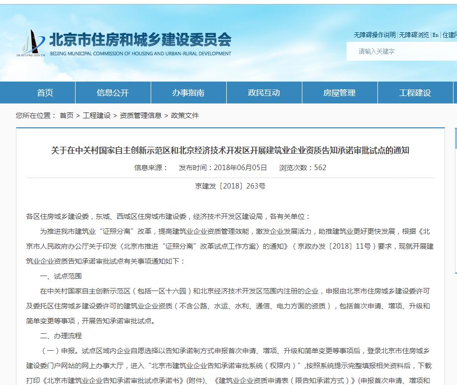 北京市资质承诺制试点(2018)