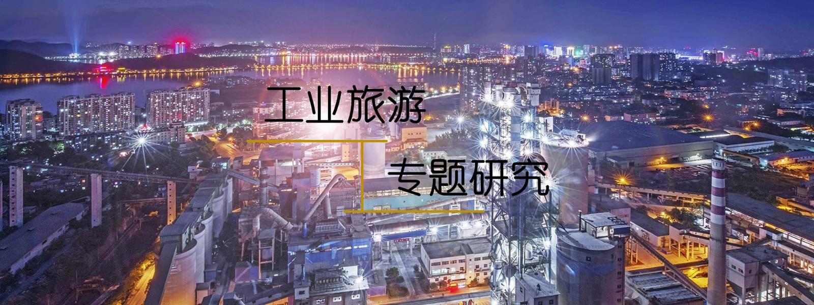 工业旅游如何创新?