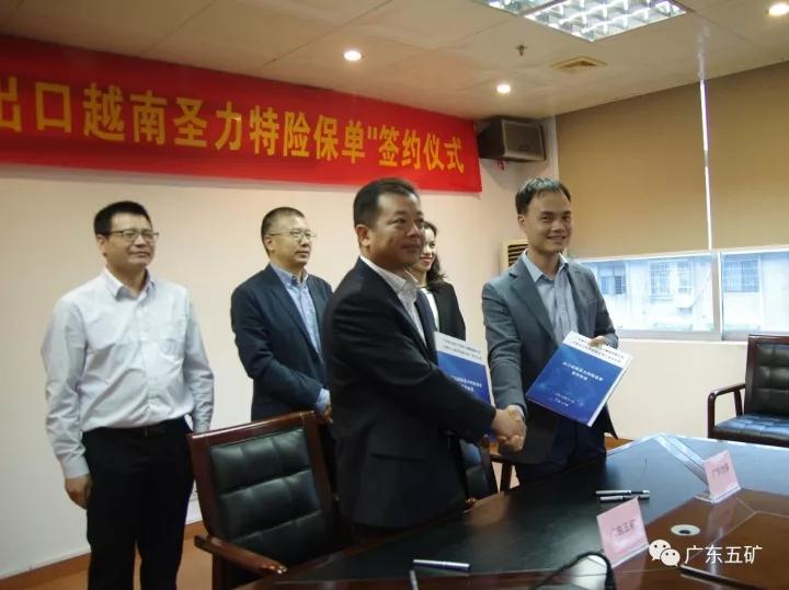 """省五矿与中国信保签署""""出口越南圣力废钢项目""""特险保单 为海外投资保驾护航"""