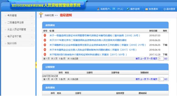 二级建造师注册流程(电子化)