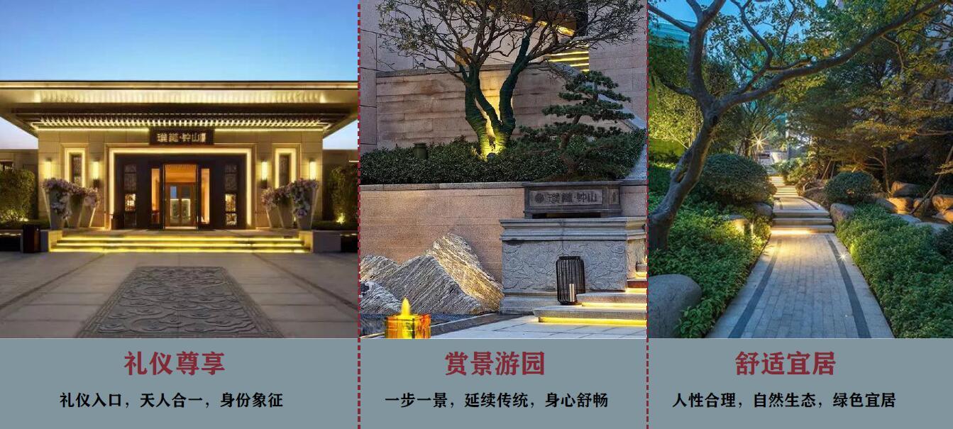 中伟地产-邵东中伟公馆地产景观设计回顾