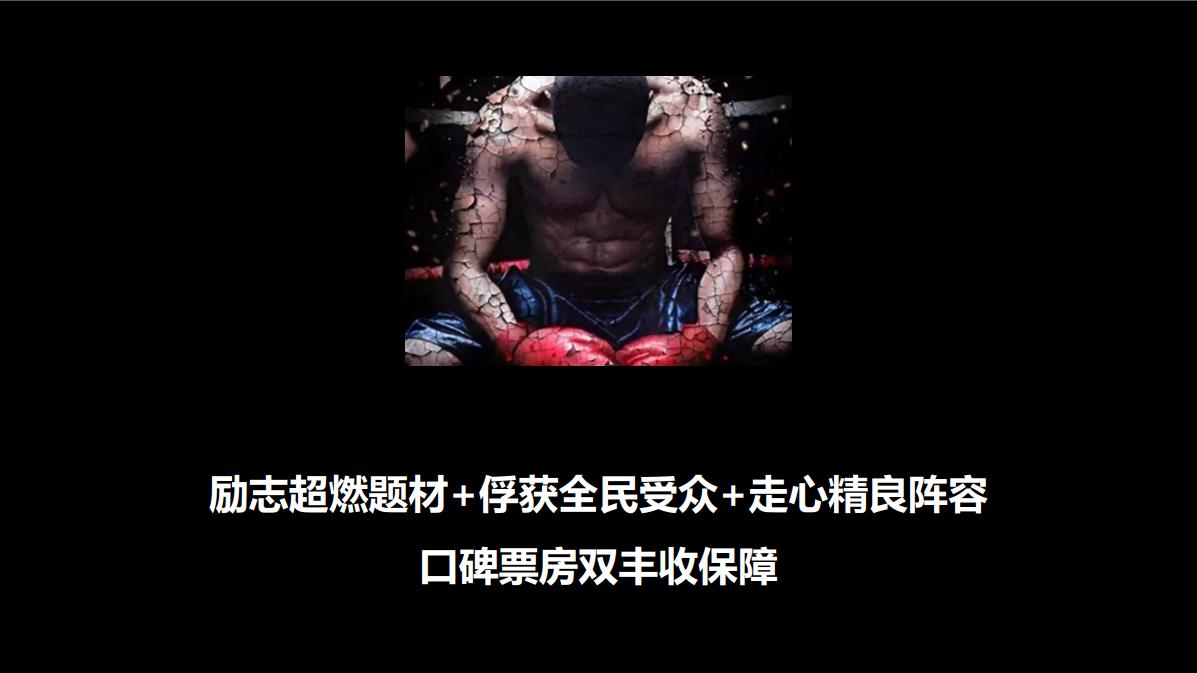 《父子拳王》