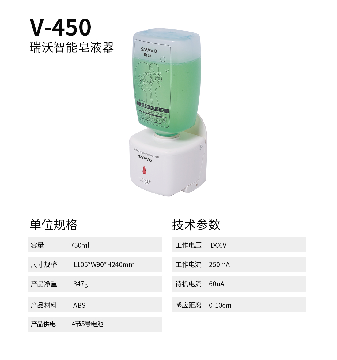 V-450