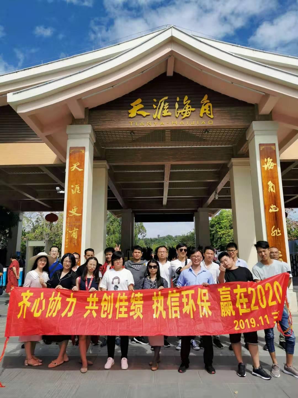 公司举行海南三亚集体旅游活动
