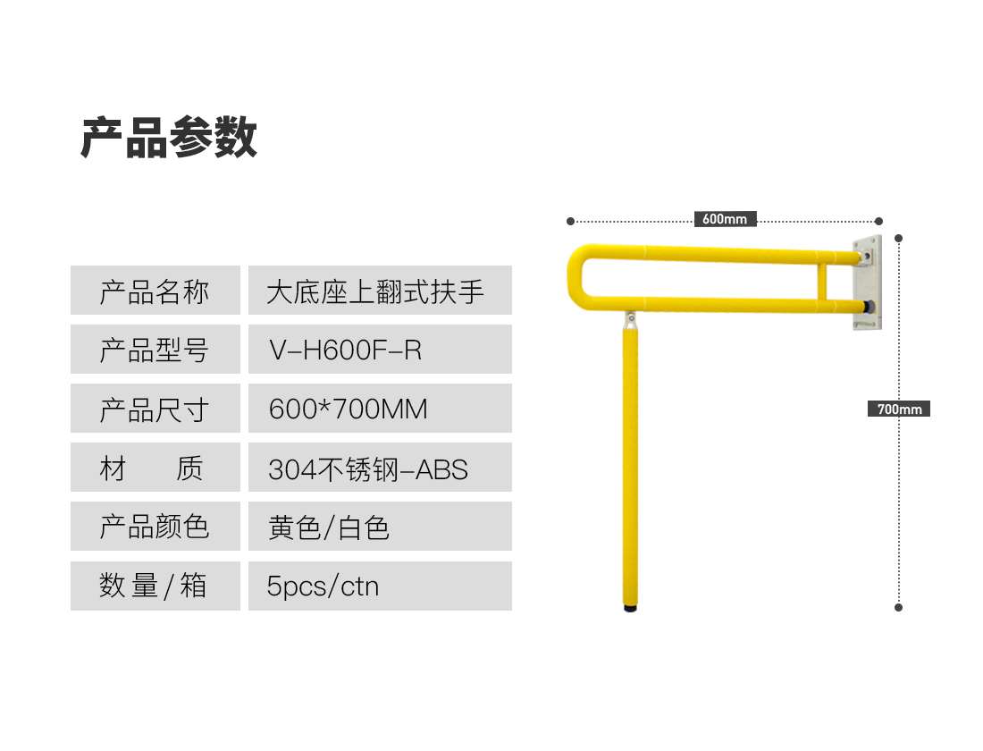 V-H600FS-R