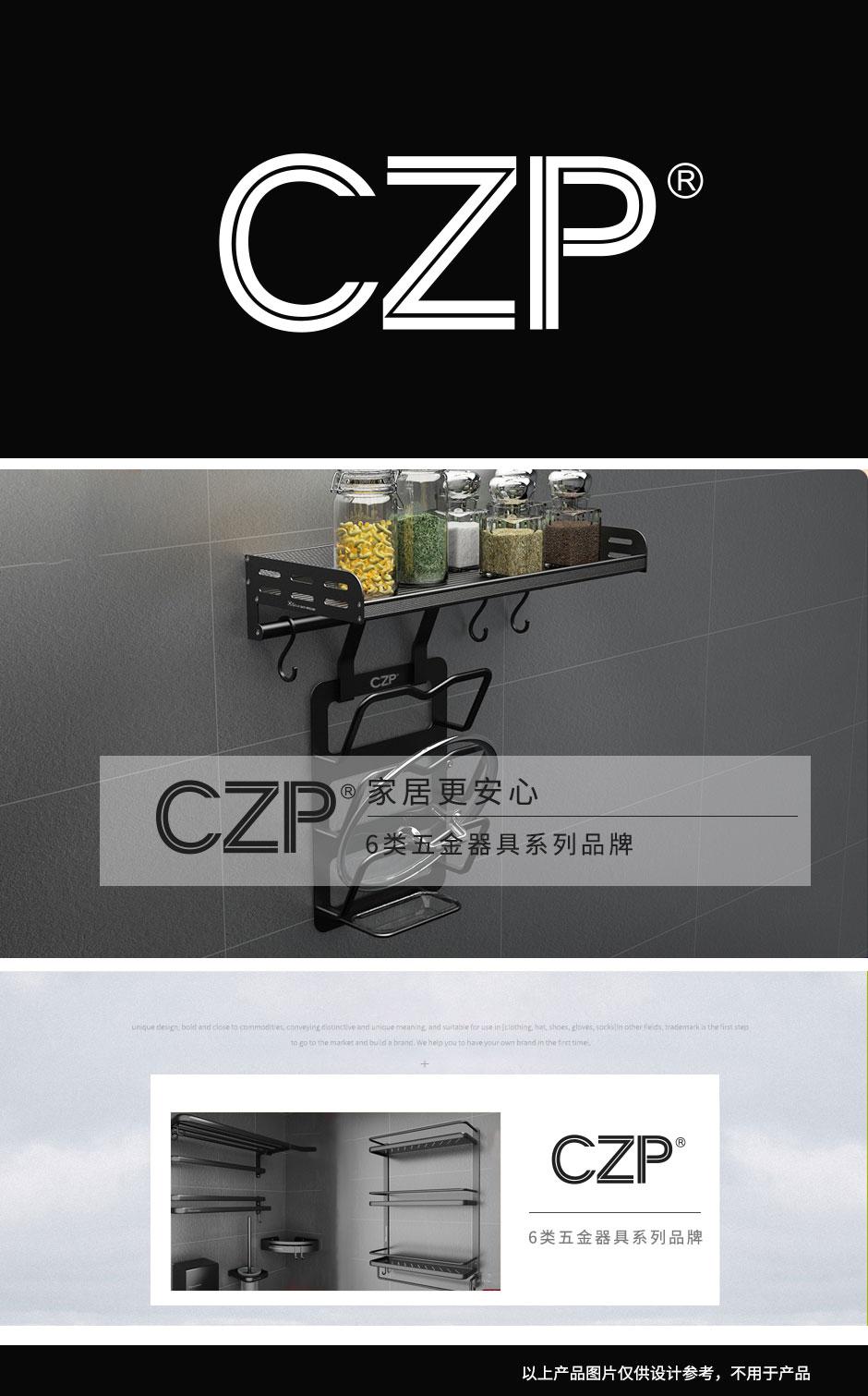第6类-  CZP