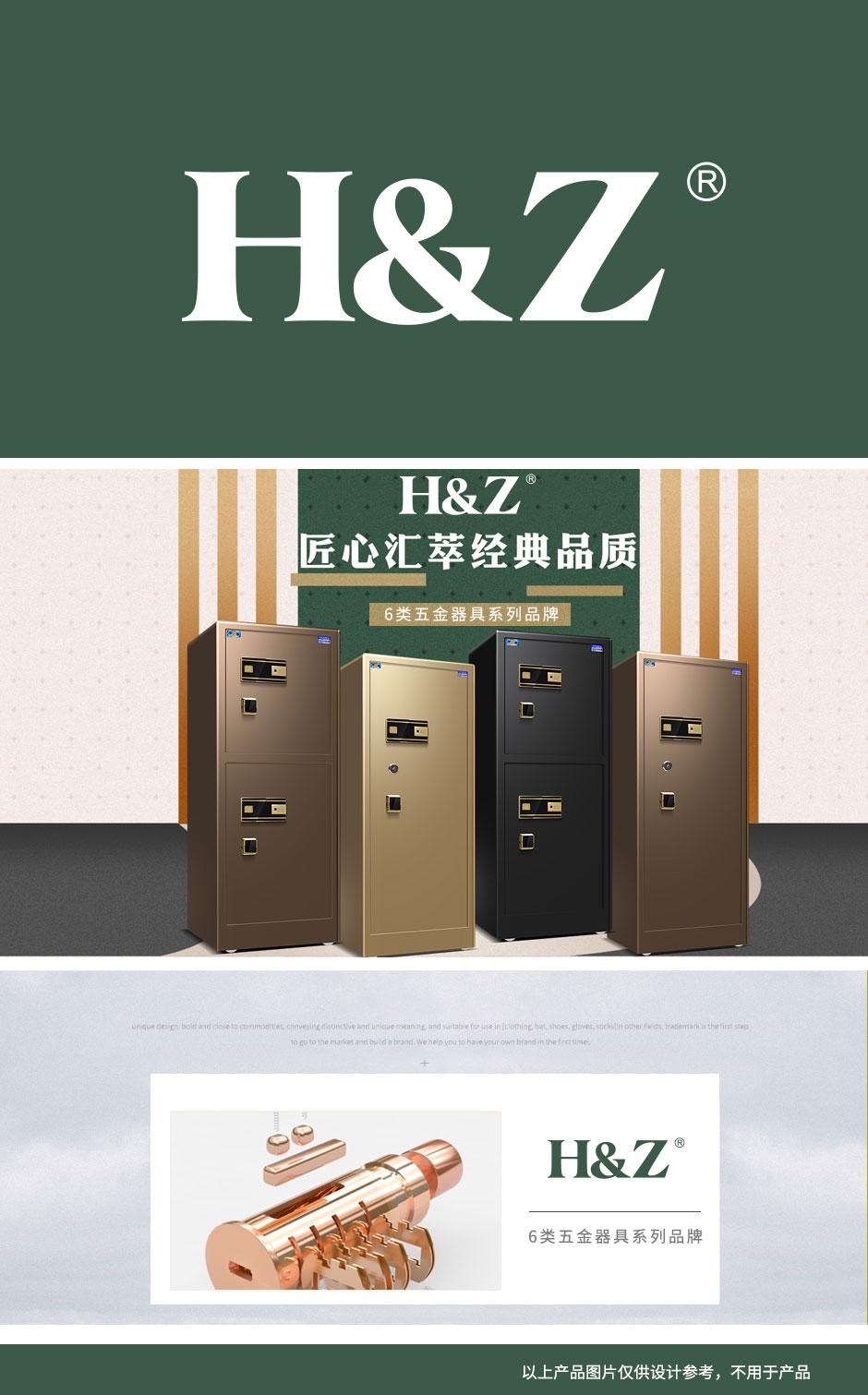 第6类-H&Z