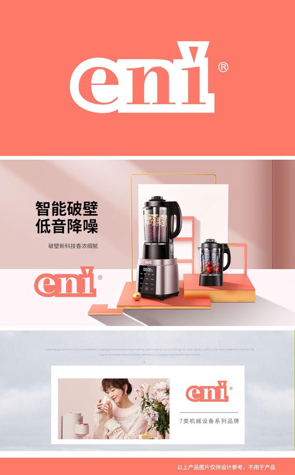 第7类- ENI