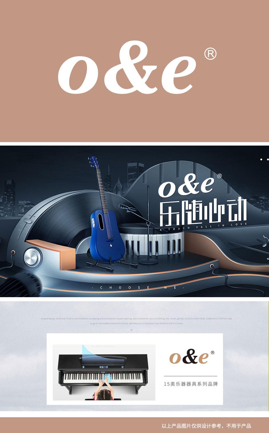 第15类-O&E