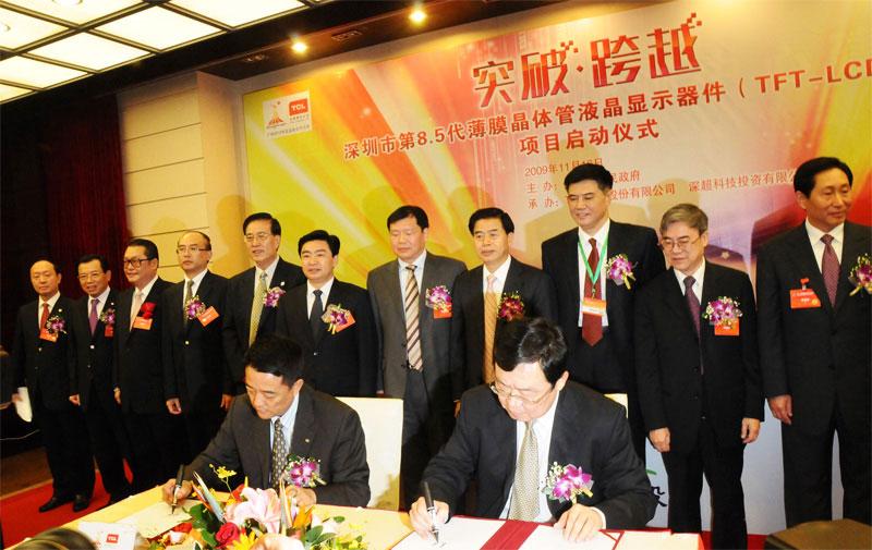 华星光电一期项目签约启动
