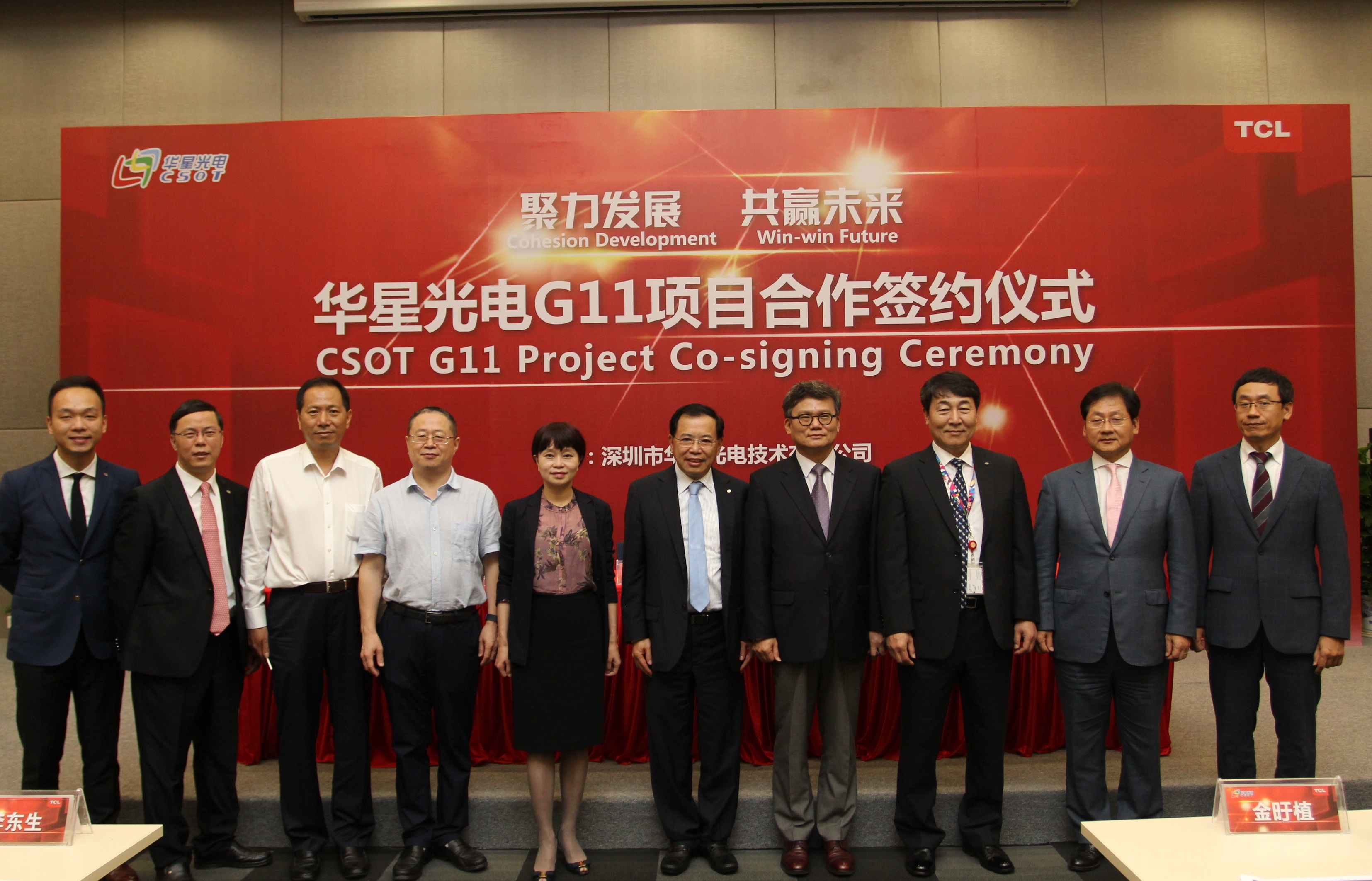 G11项目签约仪式