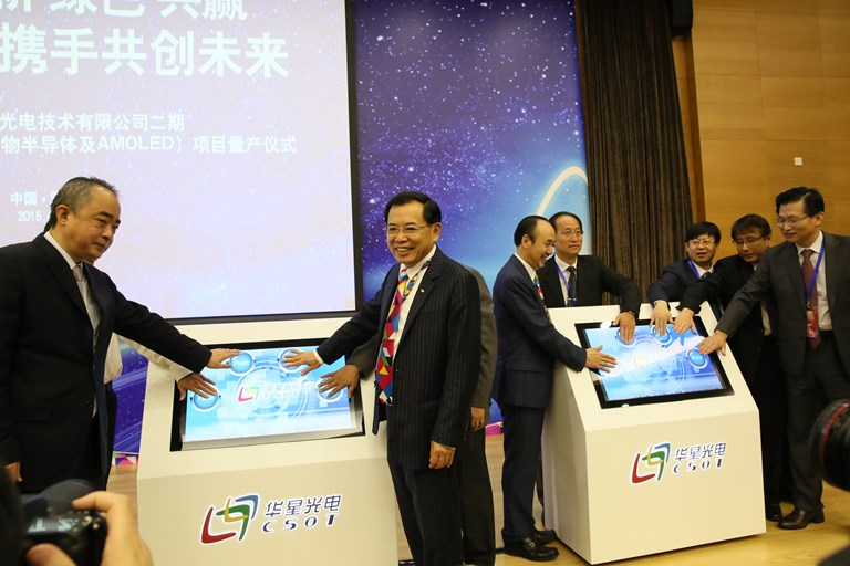 华星光电二期项目提前量产
