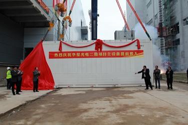 华星光电t2项目首台主设备顺利提前搬入