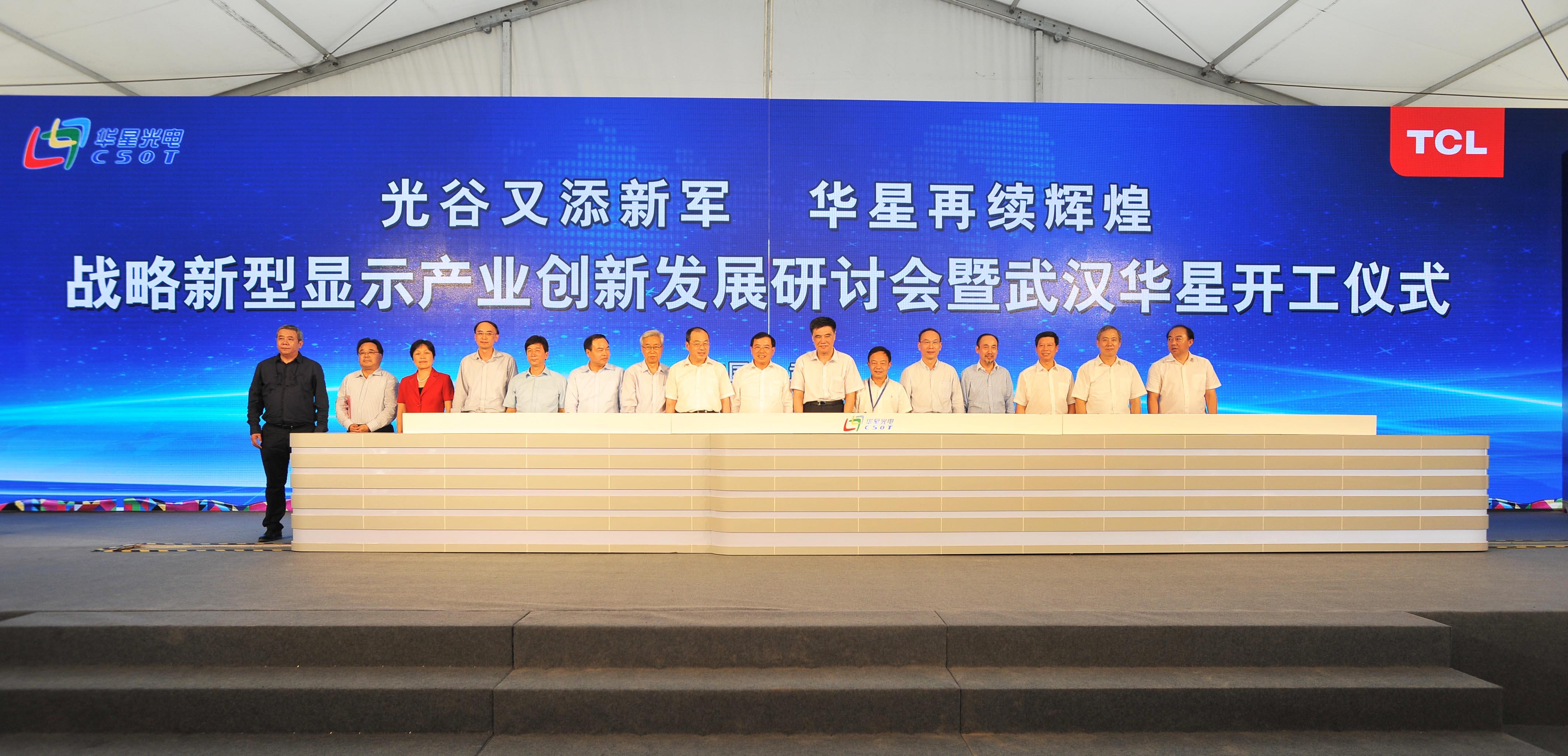"""华星光电投资160亿元建设的6代LTPS(低温多晶硅)显示面板生产线项目(简称""""t3项目""""),在武汉光谷左岭正式开工建设。"""