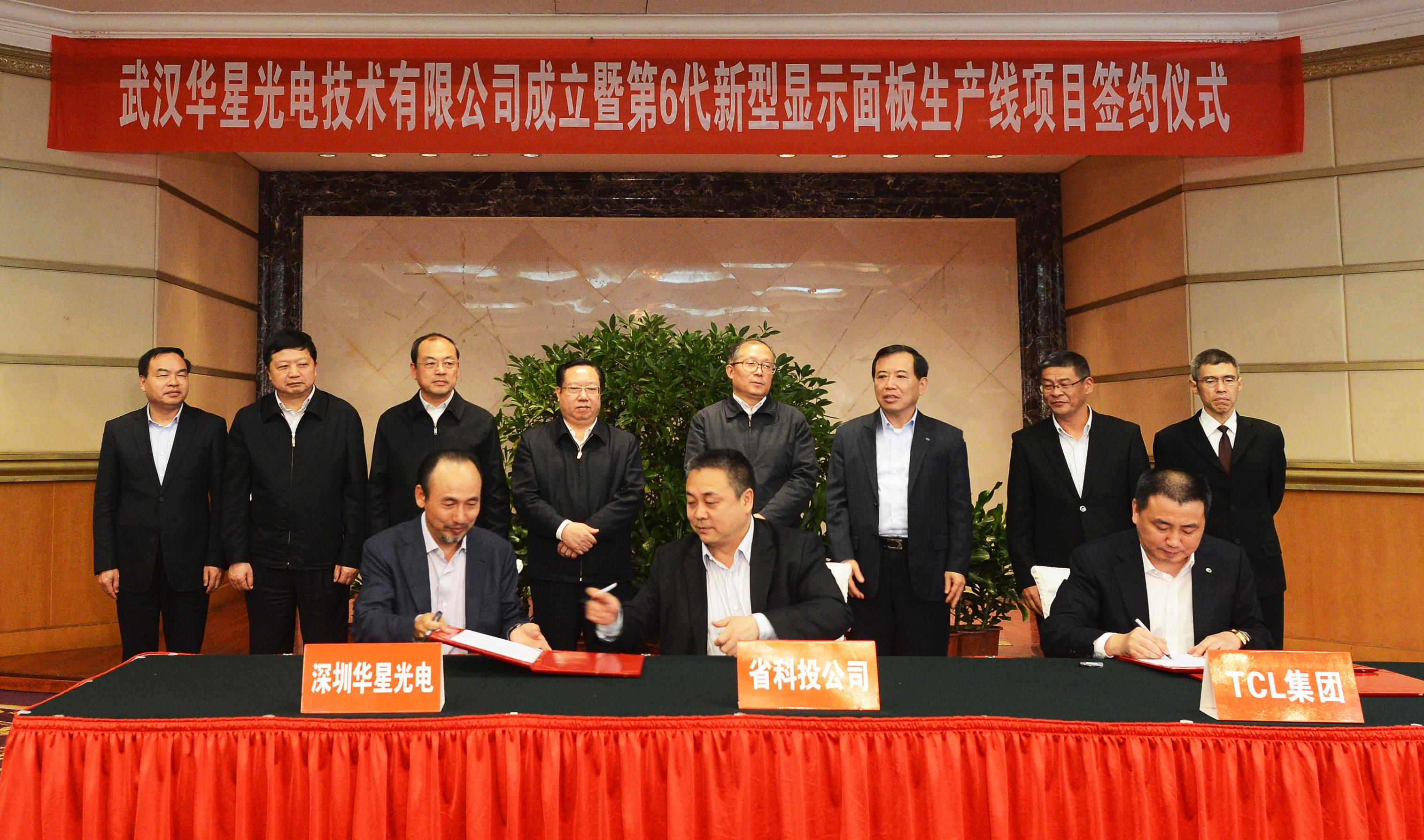 武汉华星光电技术有限公司签约成立,建设第6代LTPS(OXIDE)?LCDAMOLED显示面板生产线。